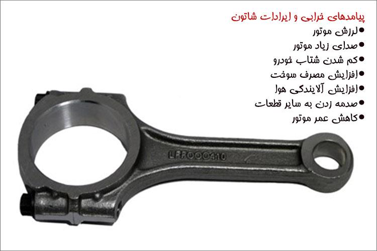 تولید شاتون پژو 405